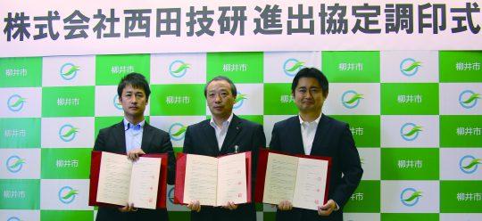 西田社長(左)、福田県商工労働部長(中央)、井原市長(右)