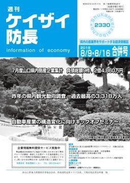 2018/08/09・08/16合併号