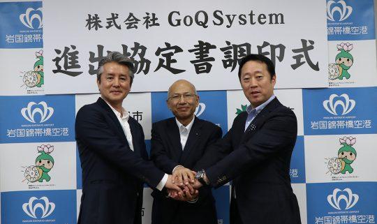 握手する藤本社長(左)、坂田統括監、福田市長